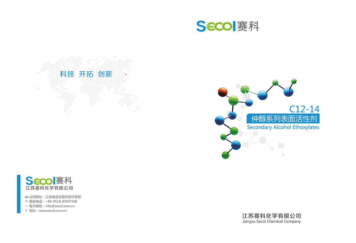 SECOL Product Brochure